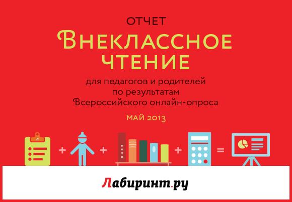Отчет всероссийского исследования по внеклассному чтению