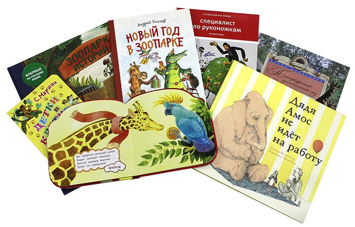 Книги о зоопарках