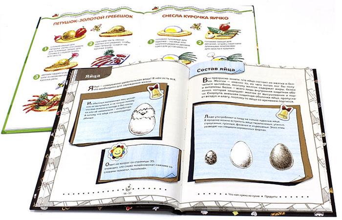 Кулинария для детей