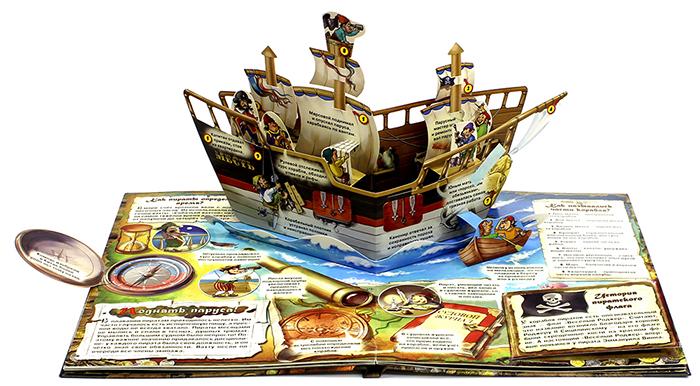 Загадочный мир прошлого. Пираты