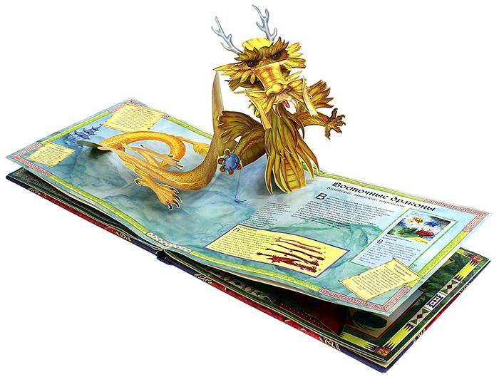 Книжка раскладушка объемная