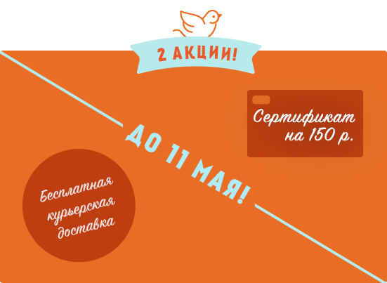Подарки на майские: сертификат на 150 руб. и бесплатная курьерская доставка заказов на 500 руб.