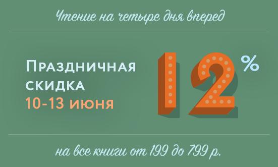 Чтение на четыре дня вперед: скидка 12% на книги от 199 до 799 руб.