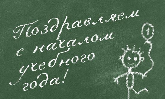 Дорогие учителя поздравляем с днем знаний