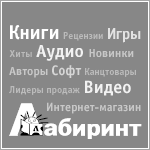 Labirint-Shop.ru - ваш проводник по лабиринту книг