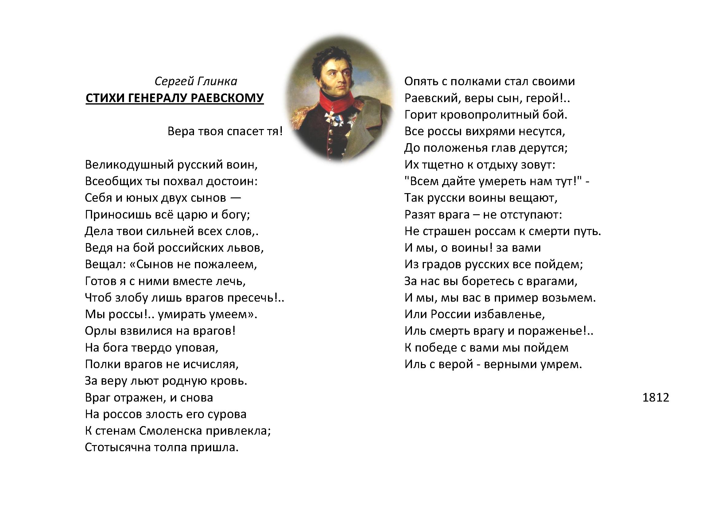 Лермонтов Бородино читать полностью стихотворение рекомендации