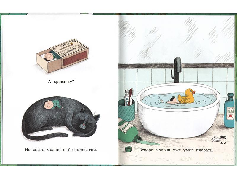 f8272a43ffc Серия книг Давида Кали с иллюстрациями Себастьяна Мурена про персонажа по имени  Горошек должна занять видное место в этом ряду.
