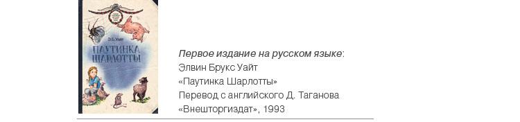 «Паутинка Шарлотты» ‒ первое издание на русском языке