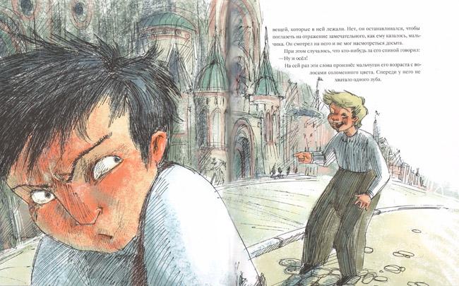 Иллюстрация Анастасии Балатёнышевой к книге Эриха Кестнера «Мальчик из спичечной коробки»
