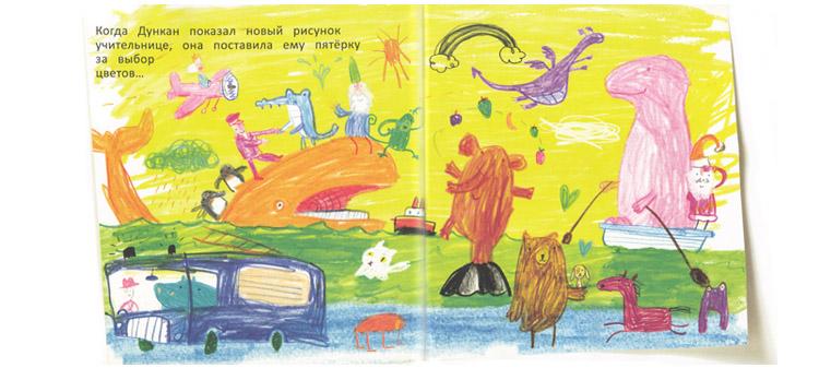 Иллюстрация Оливера Джефферса к книге Дрю Дэйуолта «Мелки объявили забастовку»