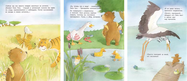 Иллюстрации Жинетт Хоффман к книге Рене Гуишу «Самый лучший папа»
