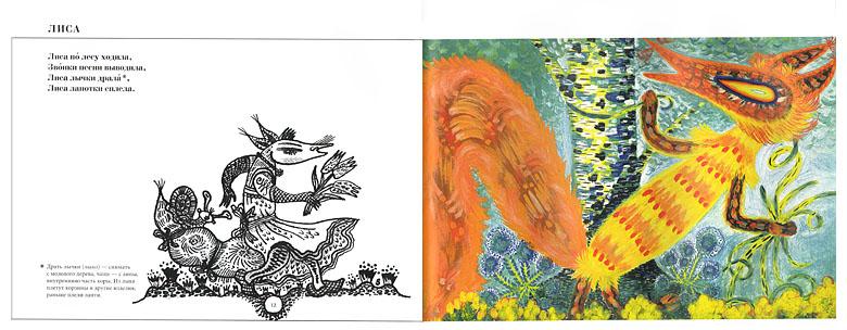 Иллюстрация Виталия Стацинского к книге «Лиса по лесу ходила»