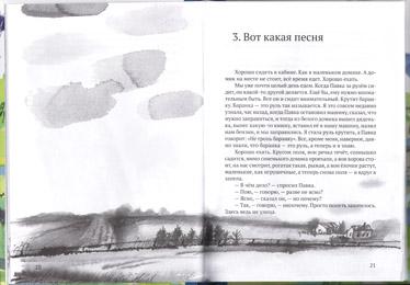 Иллюстрация Анны Романовой к книге Сергея Вольфа «Дом в сто этажей»