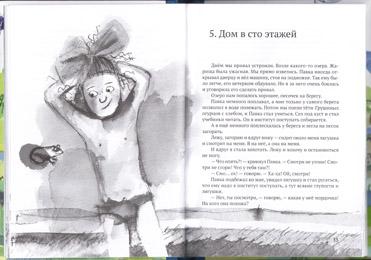 1 Иллюстрация Анны Романовой к книге Сергея Вольфа «Дом в сто этажей»