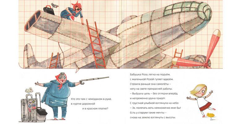 Иллюстрация из книги «Роза Ривера инженер»