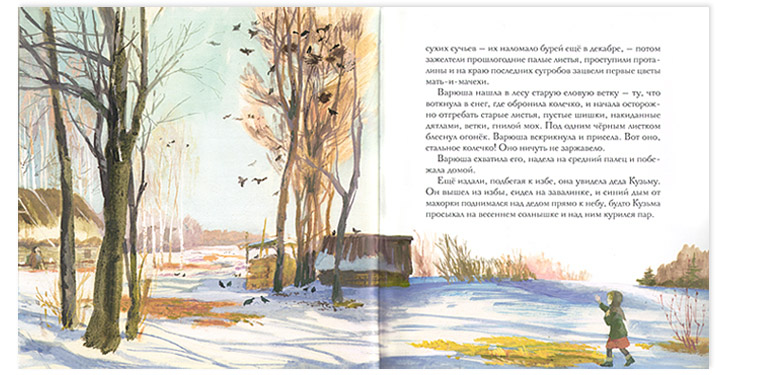 5 Иллюстрация Геннадия Епишина к сказке Константина Паустовского «Стальное колечко»