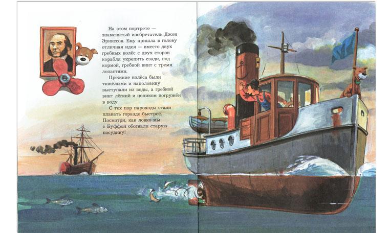 Иллюстрация Йенса Альбума к книге Георга Юхансона «История кораблей Рассказывает Мулле Мек»
