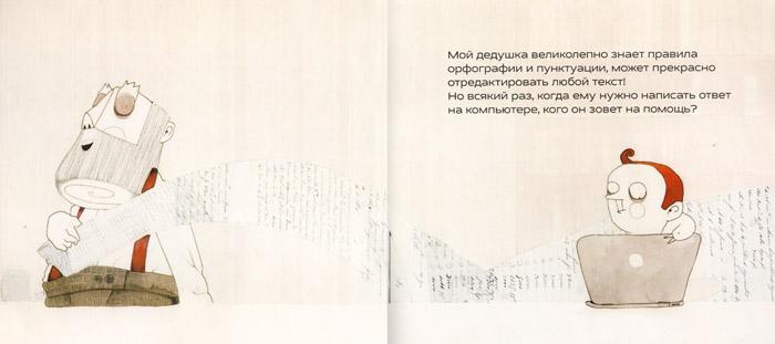 Иллюстрация Беньят Олаберрии к книге Елены Дресер «Федерико и Федерико»