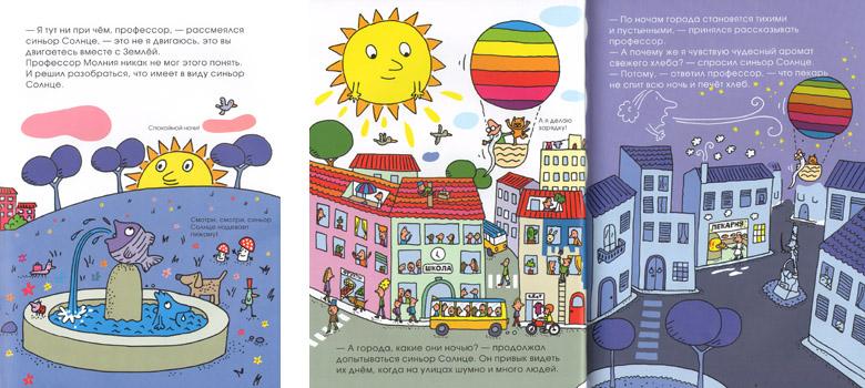 Иллюстрации Агостино Траини к книге «Солнце надевает пижаму»