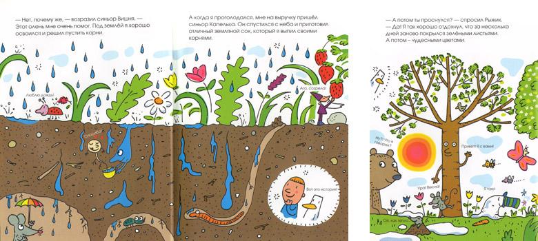 Иллюстрация Агостини Траини к книге «Жизнь и приключения синьора Вишни»