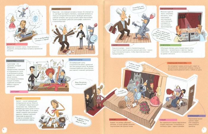 1 Иллюстрация Милана Стари к книге Сильвии Санжа «Профессии»