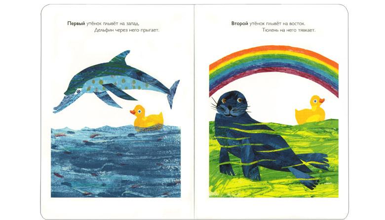 Иллюстрация Эрика Карла к книге «Десять резиновых утят»