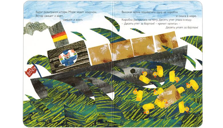 1 Иллюстрация Эрика Карла к книге «Десять резиновых утят»
