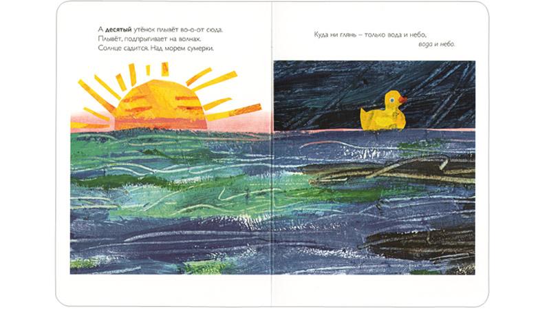 2 Иллюстрация Эрика Карла к книге «Десять резиновых утят»