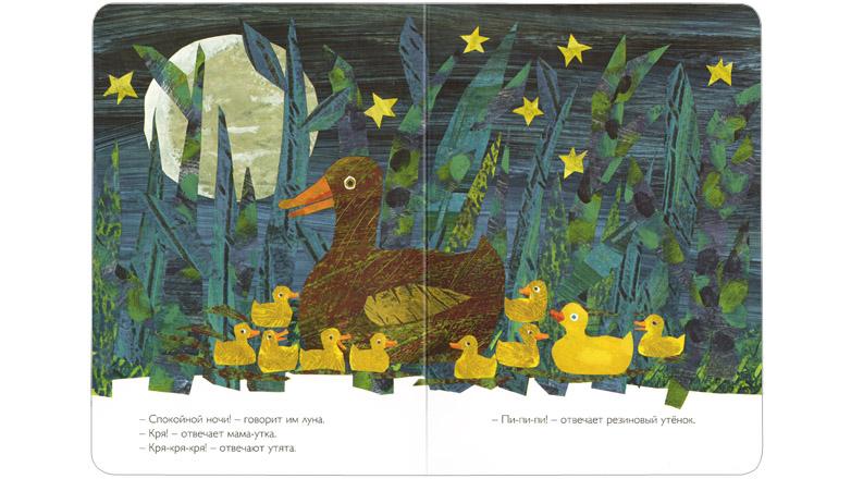3 Иллюстрация Эрика Карла к книге «Десять резиновых утят»