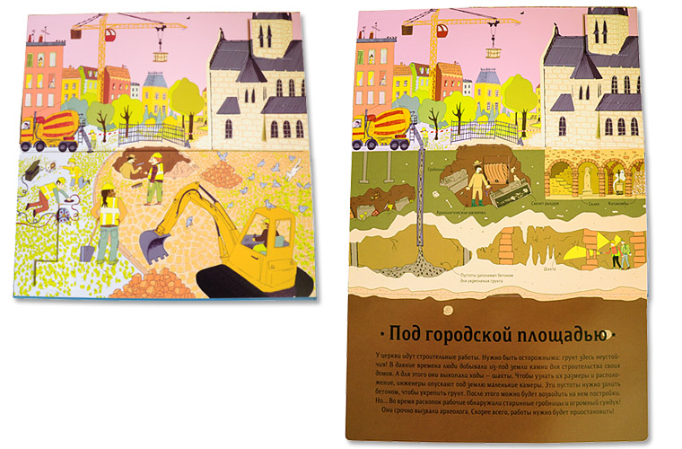 1 Иллюстрации из книги «Город над землей и под землей»