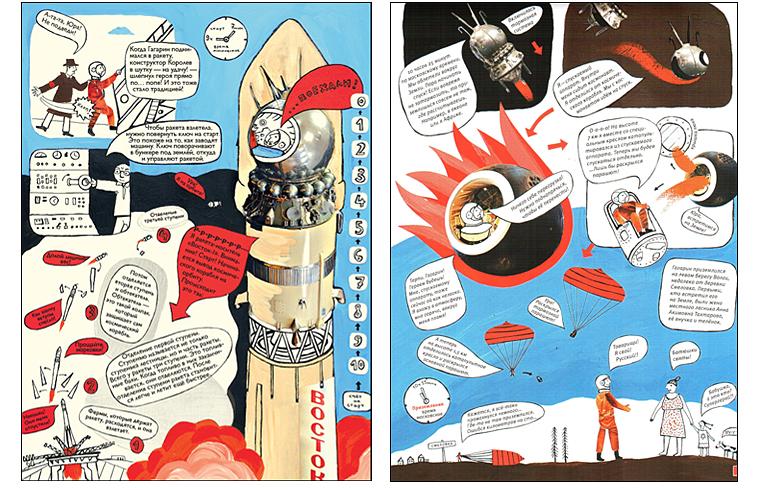Иллюстрации к книге «Космос»