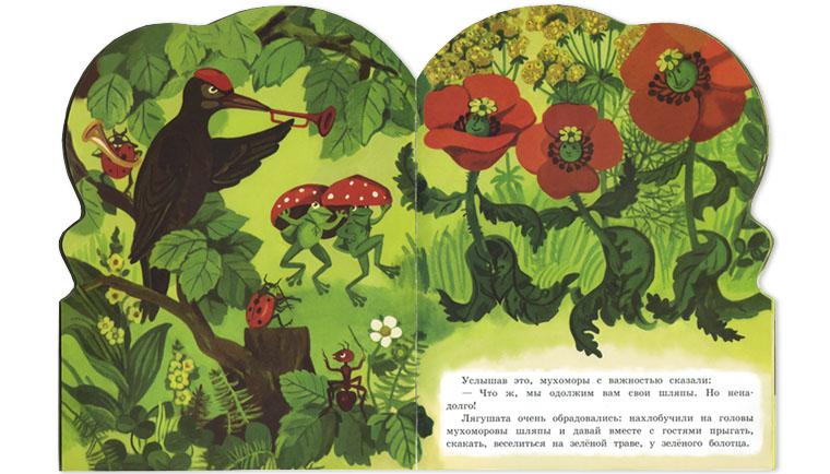 1 Иллюстрация Тамары Шеваревой к книжке Елены Бехлеровой «Лягушата в красных шляпках»