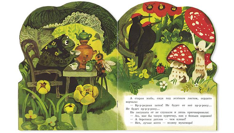 Иллюстрация Тамары Шеваревой к книжке Елены Бехлеровой «Лягушата в красных шляпках»