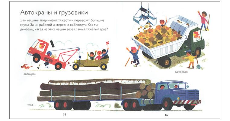 Иллюстрация Алена Грэ к книге «Транспорт»