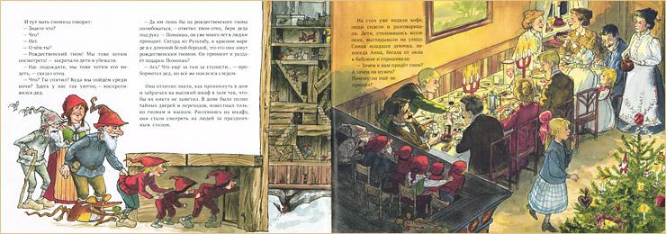 1 Иллюстрация Свена Нурдквиста к книге «Рождественская каша»