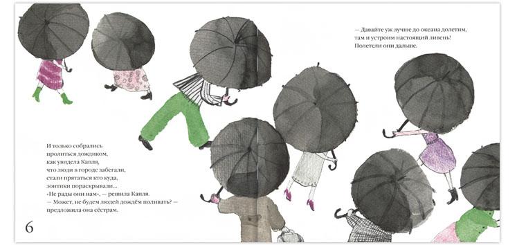 Иллюстрация Анастасии Коваленковой к книге «Капля»