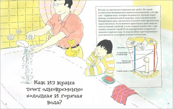 Иллюстрация Скота Ричи к книге КэтринРипли «Почему»