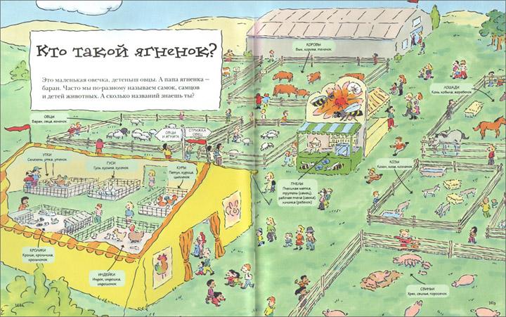 3 Иллюстрация Скота Ричи к книге КэтринРипли «Почему»