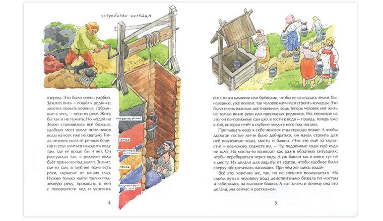 Иллюстрация Елены Поповской к книге Александра Ткаченко «А у нас-водопровод»