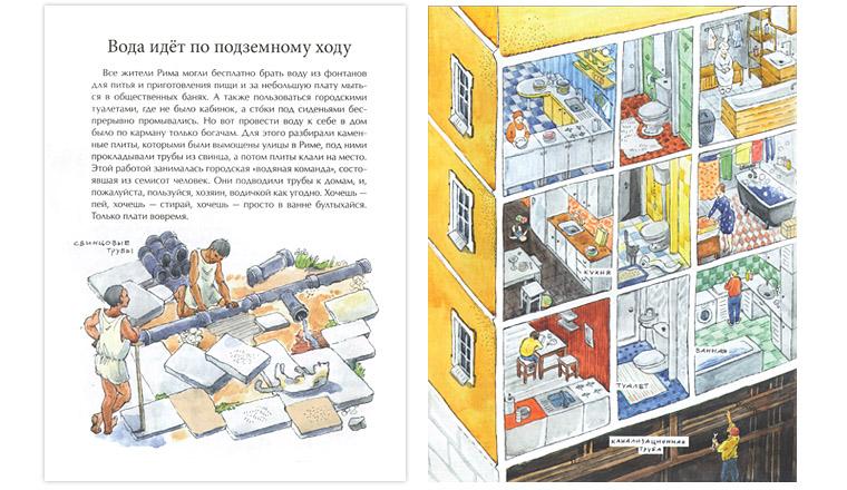 Иллюстрации Елены Поповской к книге Александра Ткаченко «А у нас-водопровод»