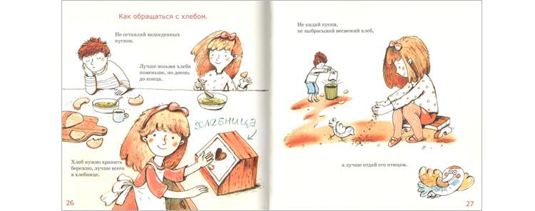 Иллюстрация Дианы Лапшиной к книге Инны Карповой «Пекарь»