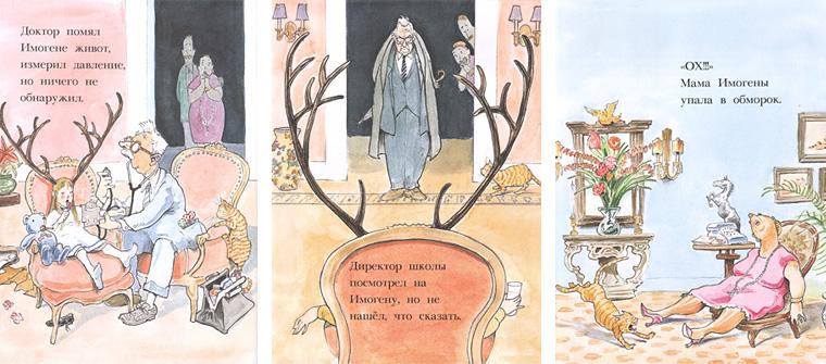 Иллюстрации Дэвида Смолла к книге «Оленьи рога Имогены»
