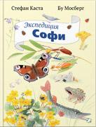 Экспедиция Софи-обложка