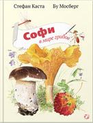 Софи в мире грибов-обложка