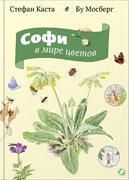 Софи в мире цветов-обложка