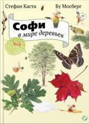 Софи в мире деревьев-обложка