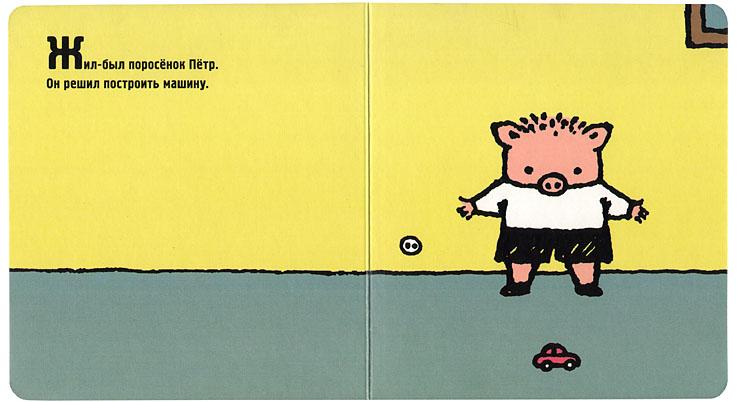 Иллюстрация Александра Райхштейна к книге Людмилы Петрушевской «Поросёнок Пётр и машина»