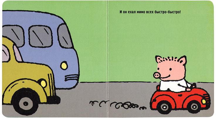 1 Иллюстрация Александра Райхштейна к книге Людмилы Петрушевской «Поросёнок Пётр и машина»