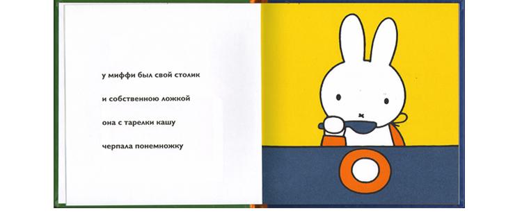 Иллюстрация Дика Брюна к книге «Миффин дом»
