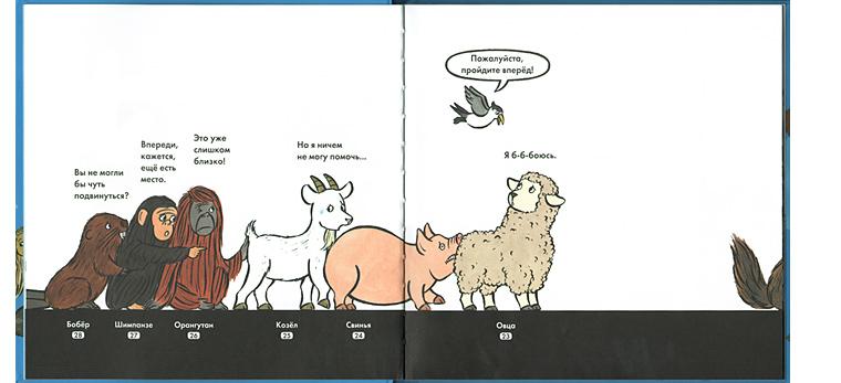 Иллюстрация из книги «В очередь»